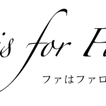 F is for Faro: ファはファローのファ