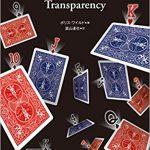 Transparency by Boris Wild / ボリスワイルドマークドデック