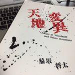 天変地異 by 脇坂将太
