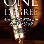 ONE DEGREE ジョン・ガスタフェロー カードマジック