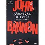 Dear Mr. Fantasy ジョン・バノン カードマジック