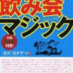 みんなで盛り上がる飲み会マジック by カズカタヤマ
