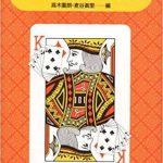 カードマジック入門事典でおすすめのやつ15選