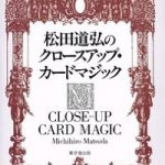 松田道弘のクロースアップ・カードマジック