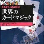 世界のカードマジック by リチャード・カウフマン