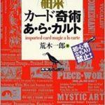 舶来カード奇術あ・ら・カルト 初心者立ち入り禁止! by 荒木一郎