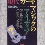 現代カードマジックのアイディア (松田道弘)