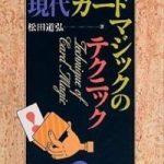 現代カードマジックのテクニック (松田道弘)