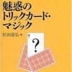 魅惑のトリックカード・マジック (松田道弘)