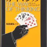 カードマジック THE WAY OF THINKING (松田道弘)