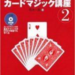 テクニカルなカードマジック講座 2 by 荒木一郎