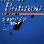 ジョン・バノン カードトリック High Caliber