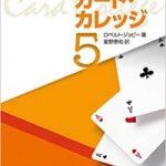 ロベルト・ジョビーのカード・カレッジ第5巻